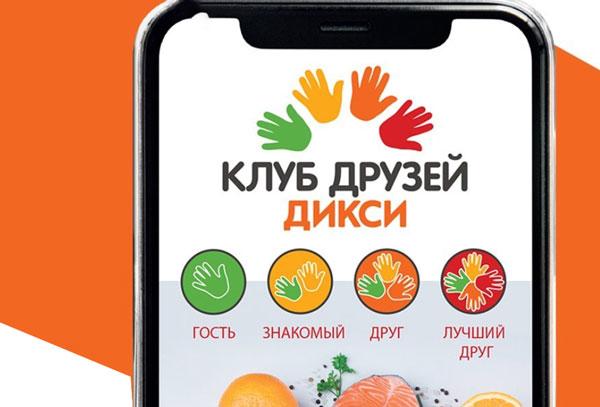 Клуб друзей дикси регистрация москва приложение спортивные бальные танцы все клубы москва